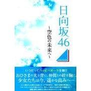 日向坂46 ~空色の未来へ~ (M.B.MOOK) [ムック・その他]