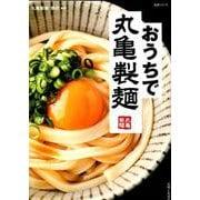 おうちで丸亀製麺(生活シリーズ) [ムックその他]