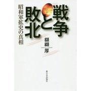 戦争と敗北-昭和軍拡史の真相 [単行本]