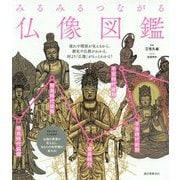 みるみるつながる仏像図鑑-流れや関係が見えるから、歴史や仏教がわかる、何より「仏像」がもっとわかる! [単行本]