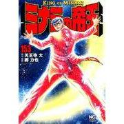 ミナミの帝王 (153)(ニチブンコミックス) [コミック]