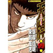 天牌 (99)-麻雀飛龍伝説(ニチブンコミックス) [コミック]