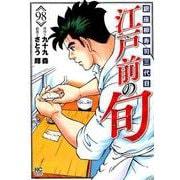 江戸前の旬 (98)-銀座柳寿司三代目(ニチブンコミックス) [コミック]