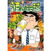 酒のほそ道 (45)(ニチブンコミックス) [コミック]