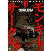 モンキーサークル (1)(ニチブンコミックス) [コミック]