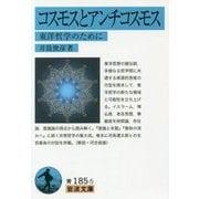 コスモスとアンチコスモス-東洋哲学のために [文庫]