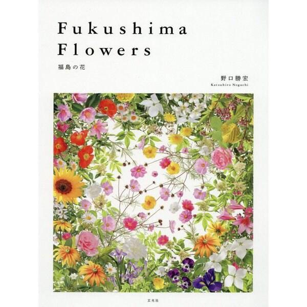Fukushima Flowers―福島の花 [単行本]