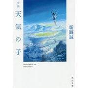 小説 天気の子(角川文庫) [文庫]