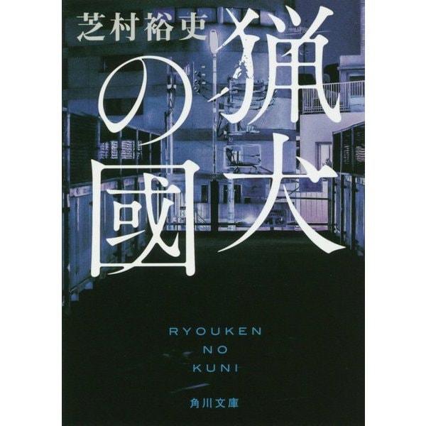 猟犬の國(角川文庫) [文庫]