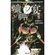 獸ノ森 リプレイ&データブック 嚙神ノ宴 [単行本]