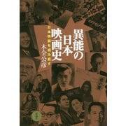 異能の日本映画史 [単行本]