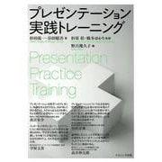 プレゼンテーション実践トレーニング [単行本]