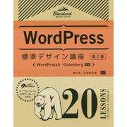 WordPress標準デザイン講座 20LESSONS【第2版】(標準デザイン講座) [単行本]