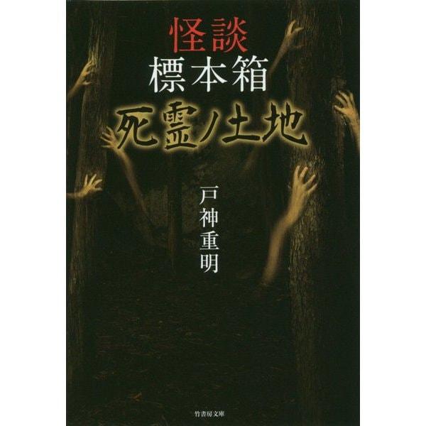 怪談標本箱死霊ノ土地 [文庫]