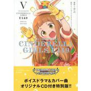 THE IDOLM@STER CINDERELLA GIRLS U149(5) SPECIAL EDITION(サイコミ) [コミック]