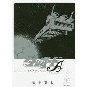 惑星ロボ ダンガードA 《復刻決定版》 下 [コミック]