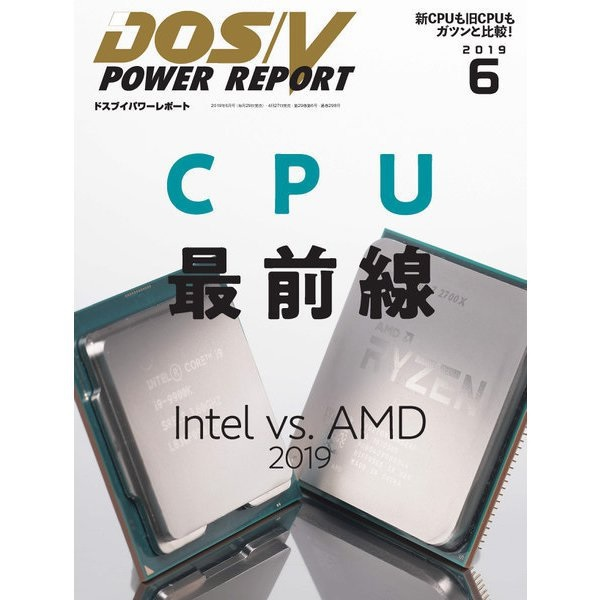 DOS/V POWER REPORT (ドス ブイ パワー レポート) 2019年 06月号 [雑誌]