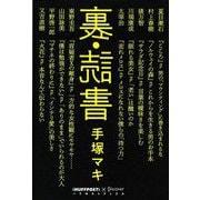 裏・読書(ハフポストブックス) [単行本]