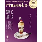 Hanako(ハナコ) 2019年 06月号 [雑誌]
