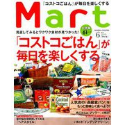 Mart (マート) 2019年 06月号 [雑誌]