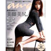 an・an (アン・アン) 2019年 5/8号 [雑誌]