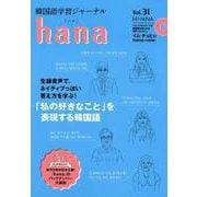 韓国語学習ジャーナルhana vol.31 [単行本]