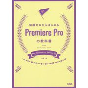 知識ゼロからはじめるPremiere Proの教科書-CC対応For Windows&Mac [単行本]
