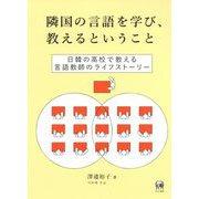 隣国の言語を学び、教えるということ―日韓の高校で教える言語教師のライフストーリー [単行本]
