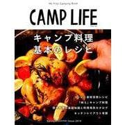 CAMP LIFE Spring&Summer Issue 2019 基本のレシピ キャンプ料理はシンプルに。 (別冊山と溪谷) [ムックその他]