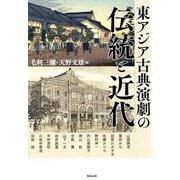 東アジア古典演劇の伝統と近代(アジア遊学 232) [全集叢書]