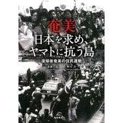 奄美日本を求め、ヤマトに抗う島-復帰後奄美の住民運動 [単行本]
