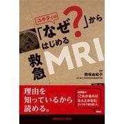 ユキティの「なぜ?」からはじめる救急MRI [単行本]