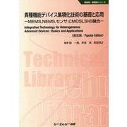異種機能デバイス集積化技術の基礎と応用―MEMS、NEMS、センサ、CMOSLSIの融合 普及版 (新材料・新素材シリーズ) [単行本]