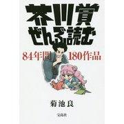 芥川賞ぜんぶ読む [単行本]