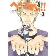 ヘルプマン!! 取材記 Vol.3 [コミック]