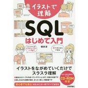 イラストで理解 SQL はじめて入門 [単行本]
