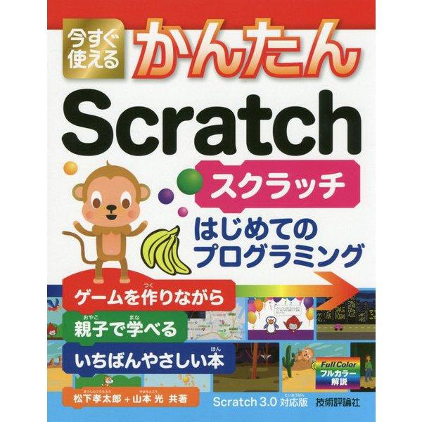 今すぐ使えるかんたん Scratch [単行本]