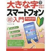 大きな字でわかりやすい スマートフォン超入門(Android対応版) [単行本]