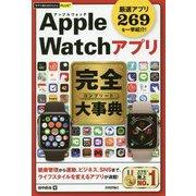 今すぐ使えるかんたんPLUS+ Apple Watchアプリ 完全大事典 [単行本]
