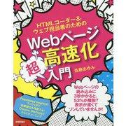 HTMLコーダー&ウェブ担当者のためのWebページ高速化超入門 [単行本]