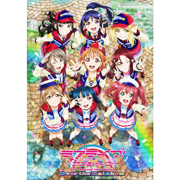 ラブライブ!サンシャイン!! The School Idol Movie Over the Rainbow [Blu-ray Disc]