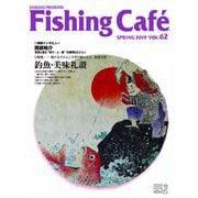 Fishing Cafe VOL.62 [単行本]