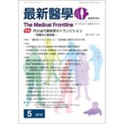 最新医学 2019年 05月号 [雑誌]