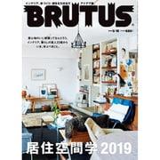 BRUTUS (ブルータス) 2019年 5/15号 [雑誌]