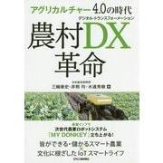 アグリカルチャー4.0の時代 農村DX革命 [単行本]