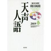 英文対照 天声人語2019春Vol.196 [全集叢書]