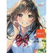 ILLUSTRATION MAKING&VISUAL BOOK 森倉円(ILLUSTRATION MAKING & VISUAL BOOK) [単行本]
