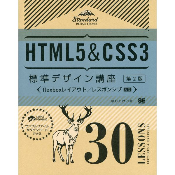 HTML5&CSS3標準デザイン講座 30LESSONS【第2版】(標準デザイン講座) [単行本]