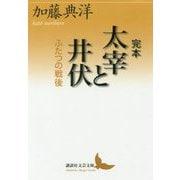 完本 太宰と井伏 ふたつの戦後(講談社文芸文庫) [文庫]