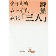 詩集「三人」(講談社文芸文庫) [文庫]